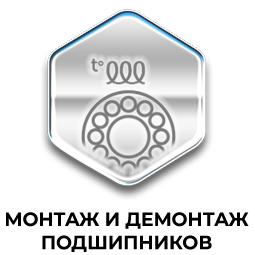 Монтаж и Демонтаж подшипниклв