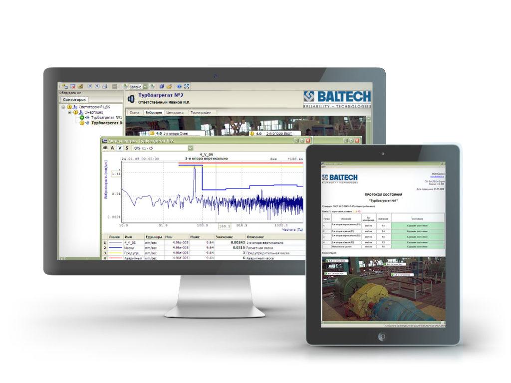 BALTECH-Expert Программное обеспечение